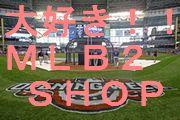 大好き!!MLB2 SHOP