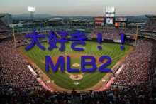 大好き!!MLB2